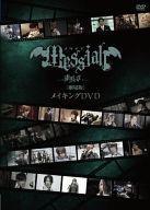 【中古】その他DVD メサイア -漆黒の章- 劇場版 メイキングDVD