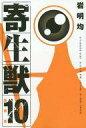 【中古】少年コミック 寄生獣(新装版) 全10巻セット / 岩明均【中古】afb