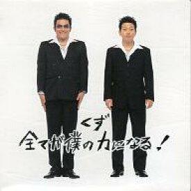 【中古】邦楽CD くず / 全てが僕の力になる!(限定盤)(状態:Tシャツ欠け)