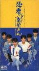 【中古】邦楽 VHS 忍者/おーい!車屋さん 1991HYPER DRIVE MIX