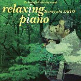 【中古】BGM CD 斉藤恒芳 / リラクシング・ピアノ
