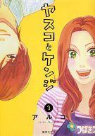 【中古】文庫コミック ヤスコとケンジ(文庫版) 全3巻セット / アルコ【中古】afb