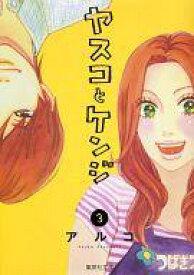 【中古】文庫コミック ヤスコとケンジ(文庫版) 全3巻セット / アルコ 【中古】afb