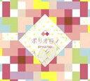 【中古】アニメ系CD やなぎなぎ/ポリオミノ[DVD付初回限定盤]