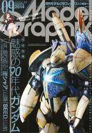 【中古】モデルグラフィックス Model Graphix 2014年9月号 No.358 モデルグラフィックス
