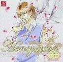 【中古】アニメ系CD ドラマCD Honeymoon(ハネムーン) vol.16 天野和樹