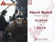 【中古】コレクションカード(男性)/CD「Hard Spirit」特典トレカ 7 : Heart-beat/森久保祥太郎&高橋広樹/CD「Hard Spirit」特典トレカ
