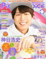 【中古】Pick-up Voice 付録付)Pick-up Voice 2014年9月号 vol.81