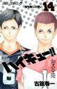 【中古】少年コミック ハイキュー!!(14)