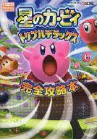 【中古】攻略本 3DS 星のカービィ トリプルデラックス 完全攻略本 【中古】afb