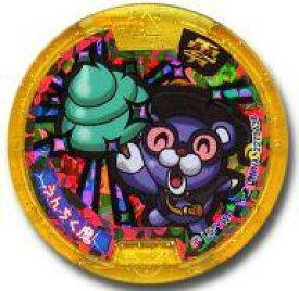 【中古】妖怪メダル [コード保証無し] うんちく魔 レジェンドメダル零 「妖怪ウォッチ」 妖怪メダランド 妖怪ポイントで当てよう!キャンペーン第5弾当選品