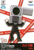 【中古】トレーディングフィギュア カメラ男(両手上げ) 「ちびきゅんキャラ NO MORE 映画泥棒」