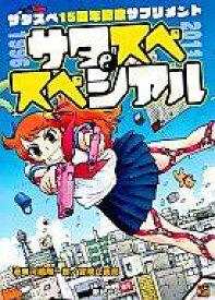 【中古】ボードゲーム サタスペ・スペシアル (サタスペ/サプリメント)