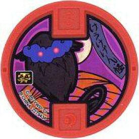 【中古】妖怪メダル [コード保証無し] けうけげん・怪 古典メダル(ノーマル) 「妖怪ウォッチ 妖怪メダル零 真打 〜怪魔かいま!ホンマかいま!?〜」