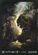 【中古】ライトノベル(その他) オーバーロード 二人の指導者(8) / 丸山くがね【中古】afb