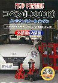 【中古】その他DVD コペン(L880K) メンテナンスオールインワン 外装編&内装編 Vol.1
