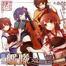 【中古】同人音楽CDソフト 第二次艦隊フィルハーモニー交響楽団 / 交響アクティブNEETs