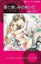 【中古】ロマンスコミック 愛と憎しみのあいだ / 羽生シオン【中古】afb