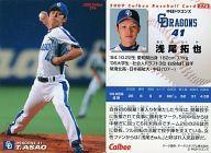 【中古】スポーツ/2009プロ野球チップス第3弾/中日/レギュラーカード 276 : 浅尾 拓也
