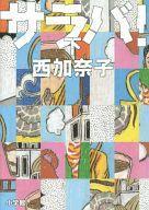 【中古】単行本(小説・エッセイ) サラバ! 下 / 西加奈子【タイムセール】【中古】afb