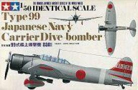 【中古】プラモデル 1/50 日本海軍 99式艦上爆撃機(D3A1) 「日本傑作機シリーズ No.10」 [MA110]【タイムセール】