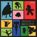 【中古】アニメ系CD 大乱闘スマッシュブラザーズ for Nintendo 3DS / for WiiU 特選サウンドテスト