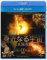 【中古】その他Blu-ray Disc 身近なる宇宙<太陽系>