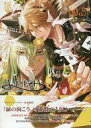 【中古】アニメムック AMNESIA Art Works 3【中古】afb