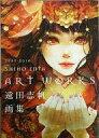 【中古】アニメムック 遠田志帆画集 2005-2014 SHIHO ENTA ART WORKS【中古】afb