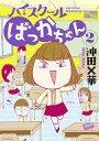 【中古】B6コミック ハイスクールばっかちゃん(2) / 沖田×華