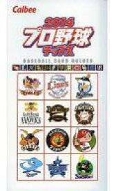 【中古】サプライ カードホルダー 「カルビー 2014 プロ野球チップス」ラッキーカード交換景品