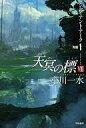【中古】ライトノベル(文庫) 天冥の標 ジャイアント・アーク PART 1(8) / 小川一水【中古】afb