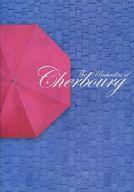 【中古】パンフレット パンフ)シェルブールの雨傘(2009年版)