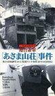 【中古】その他 VHS ドキュメント 連合赤軍「あさま山荘」事件
