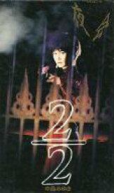 【中古】邦楽 VHS 中島みゆき / 夜会 VOL.7 2/2 [初回版](状態:スリーブケース状態難)