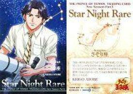 【中古】アニメ系トレカ/Star Night Rare Card/テニスの王子様 トレーディングカード「NEW Season Part3」 13 : さそり座(跡部景吾)