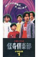 【中古】邦画 VHS 木曜の怪談 怪奇倶楽部-小学生編1