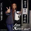 【中古】アイドル雑誌 AMURO NAMIE FAN Club MAGAZINE fan Space vol.16・17