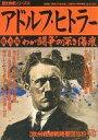 【中古】カルチャー雑誌 付録付)歴史群像シリーズ 42 アドルフ・ヒトラー 権力編