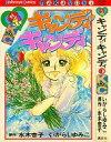 【中古】少女コミック キャンディ・キャンディ(旧装丁・背文字黒)(完)(9) / いがらしゆみこ