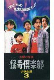 【中古】邦画 VHS 木曜の怪談 怪奇倶楽部-小学生編3