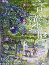 【中古】アニメ レンタルアップDVD 言の葉の庭