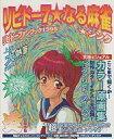 【中古】 リビドー7☆なる麻雀 リビドーファンブック1995【中古】afb