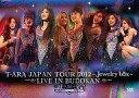 【中古】洋楽DVD ティアラ / T-ARA JAPAN TOUR 2012〜Jewelry box〜 LIVE IN BUDOKAN[通常盤]