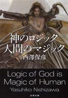 【中古】文庫 ≪日本文学≫ 神のロジック 人間のマジック / 西澤保彦【中古】afb