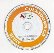 【中古】アニメ系CD あどりぶ カウントダウンCD (巽悠衣子、大橋彩香)