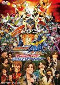 【中古】特撮DVD 仮面ライダー鎧武 ファイナルステージ&番組キャストトークショー