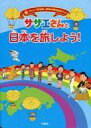【中古】アニメムック サザエさんと日本を旅しよう!【中古】afb