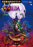 【中古】攻略本 3DS ゼルダの伝説 ムジュラの仮面3D 任天堂公式ガイド