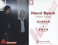 【中古】コレクションカード(男性)/CD「Hard Spirit」特典トレカ 8 : Heart-beat/森久保祥太郎&高橋広樹/CD「Hard Spirit」特典トレカ